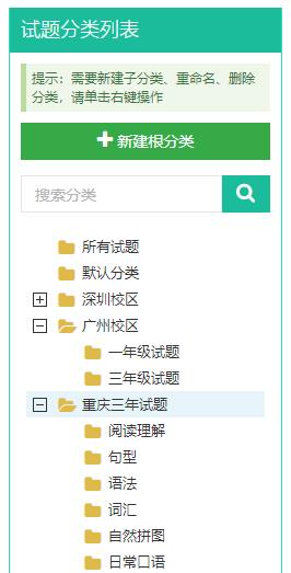 自定义试题库管理系统目录